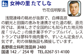 道の駅「女神の里 たてしな」 長野県立科町