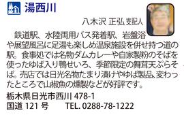 道の駅「湯西川」 栃木県日光市
