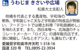 道の駅「うわじま きさいや広場」 愛媛県宇和島市