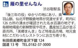 道の駅「雁の里せんなん」 秋田県美郷町