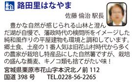 道の駅「路田里はなやま」 宮城県栗原市