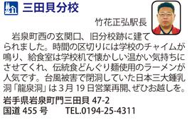 道の駅「三田貝分校」 岩手県岩泉市