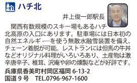 道の駅「ハチ北」 兵庫県香美町