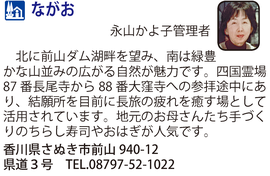道の駅「ながお」 香川県さぬき市