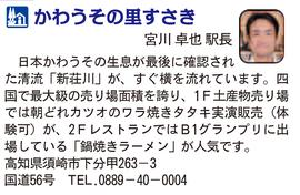 道の駅「かわうその里すさき」 高知県須崎市