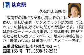 道の駅「茶倉駅」 三重県松阪市