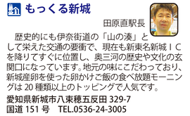 道の駅「もっくる新城」 愛知県新城市