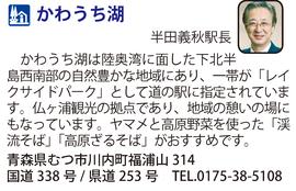 道の駅「かわうち湖」 青森県むつ市