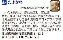 道の駅「たきかわ」 北海道滝川市