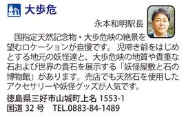 道の駅「大歩危」 徳島県三好市