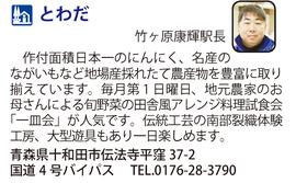 道の駅「とわだ」 青森県十和田市