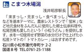 道の駅「こまつ木場潟」 石川県小松市