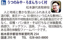 道の駅「うつのみや・ろまんちっく村」 栃木県宇都宮市