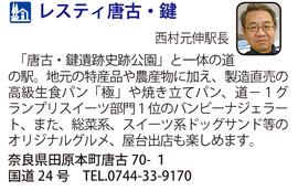 道の駅「レスティ唐古・鍵」 奈良県田原本町