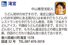 道の駅「滝宮」 香川県綾川町