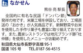 道の駅「なかせん」 秋田県大仙市