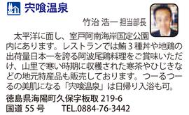 道の駅「宍喰温泉」 徳島県海陽町