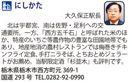 道の駅「にしかた」 栃木県栃木市