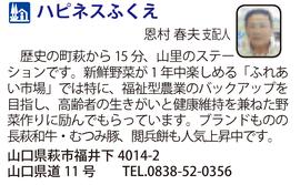 道の駅「ハピネスふくえ」 山口県萩市