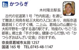 道の駅「かつらぎ」 奈良県葛城市