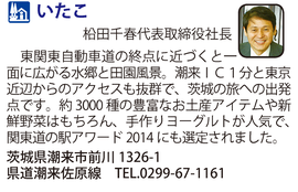 道の駅「いたこ」 茨城県潮来市