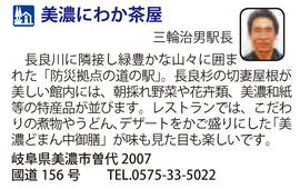 道の駅「美濃にわか茶屋」 岐阜県美濃市