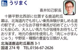 道の駅「うりまく」 北海道鹿追町