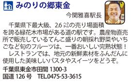 道の駅「みのりの里東金」 千葉県東金市
