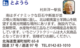道の駅「とようら」 北海道豊浦町