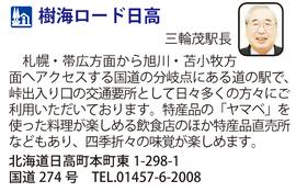 道の駅「樹海ロード日高」 北海道日高町