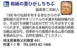 道の駅「和紙の里ひがしちちぶ」 埼玉県東秩父村