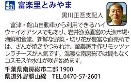 道の駅「富楽里とみやま」 千葉県南房総市