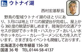 道の駅「ウトナイ湖」 北海道苫小牧市