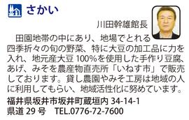道の駅「さかい」 福井県坂井市