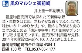 道の駅「風のマルシェ御前崎」 静岡県御前崎市