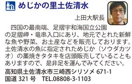 道の駅「めじかの里とさ清水」 高知県土佐清水市