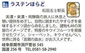 道の駅「ラステンほらど」 岐阜県関市