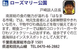 道の駅「ローズマリー公園」千葉県南房総市