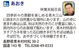 道の駅「あおき」 長野県青木村