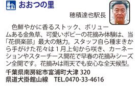 道の駅「おおつの里」 千葉県南房総市