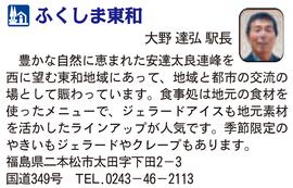 道の駅「ふくしま東和」 福島県二本松市