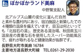 道の駅「ぽかぽかランド美麻」 長野県大町市