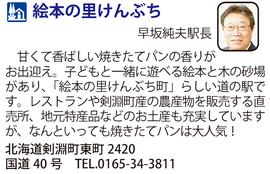 道の駅「絵本の里けんぶち」 北海道剣淵町