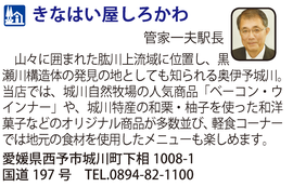 道の駅「きなはい屋しろかわ」 愛媛県西予市