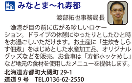 道の駅「みなとま~れ寿都」 北海道寿都町