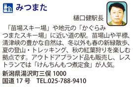道の駅「みつまた」 新潟県湯沢町