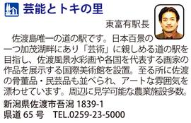 道の駅「芸能とトキの里」 新潟県佐渡市