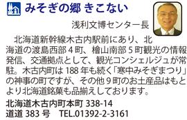 道の駅「みそぎの郷 きこない」 北海道木古内町