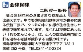 道の駅「会津柳津」 福島県柳津町