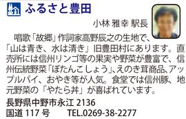 道の駅「ふるさと豊田」 長野県中野市